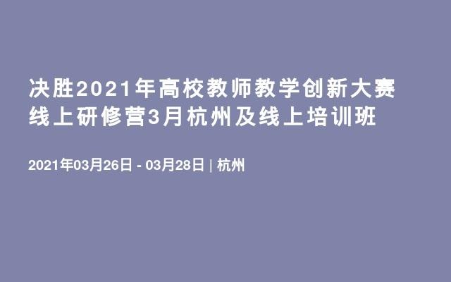 决胜2021年高校教师教学创新大赛线上研修营3月杭州及线上培训班