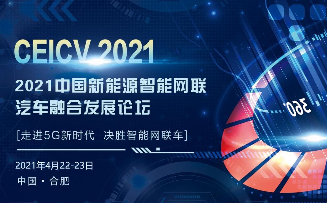 2021中国新能源智能网联汽车融合发展大会