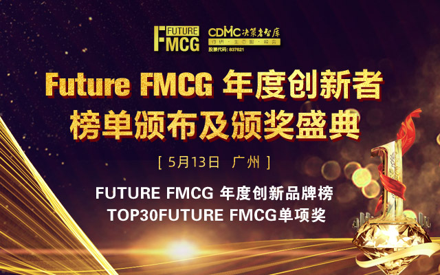 Future FMCG年度创新者榜单颁布及颁奖盛典