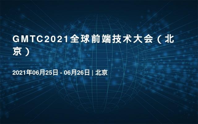 GMTC2021全球前端技术大会(北京)
