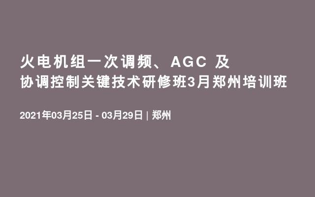 火电机组一次调频、AGC 及协调控制关键技术研修班3月郑州培训班