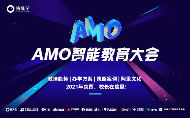 AMO智能教育大会