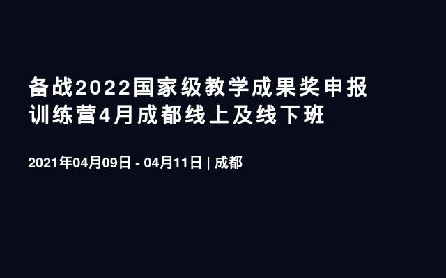 备战2022国家级教学成果奖申报训练营4月成都线上及线下班