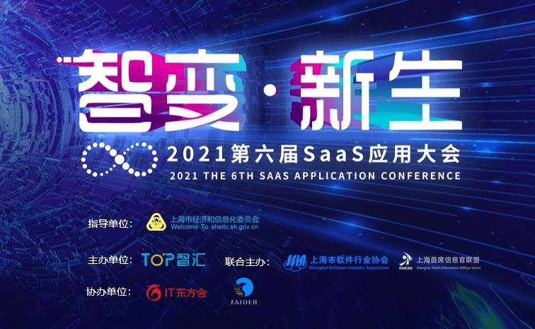 2021第六届SaaS应用大会