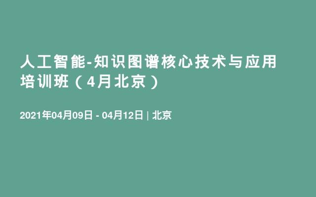 人工智能-知识图谱核心技术与应用培训班(4月北京)