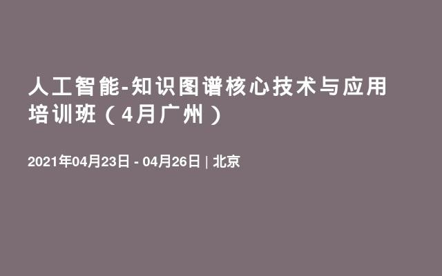 人工智能-知识图谱核心技术与应用培训班(4月广州)