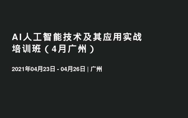 AI人工智能技术及其应用实战培训班(4月广州)