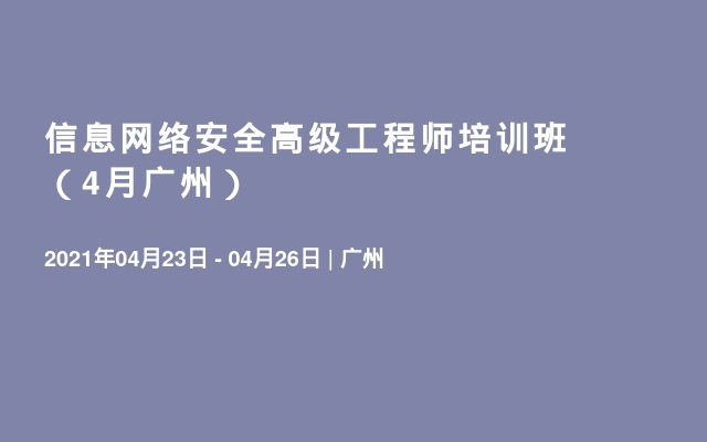 信息网络安全高级工程师培训班(4月广州)