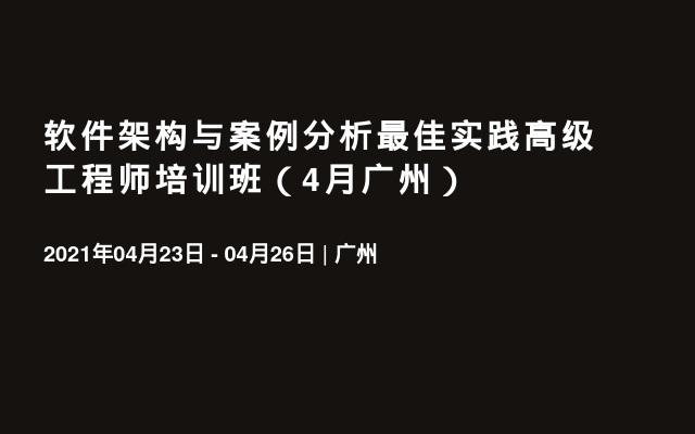 软件架构与案例分析最佳实践高级工程师培训班(4月广州)