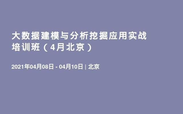 大数据建模与分析挖掘应用实战培训班(4月北京)