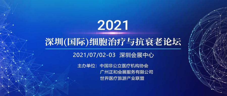 2021深圳(国际)细胞治疗高峰论坛