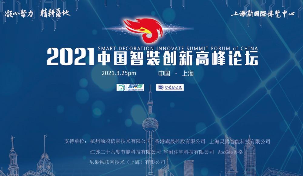 2021中国智装创新高峰论坛
