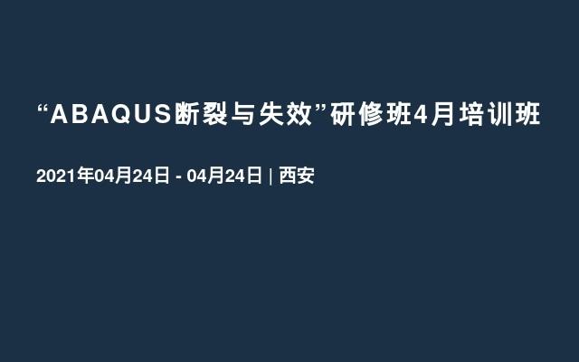 """""""ABAQUS断裂与失效""""研修班4月培训班"""