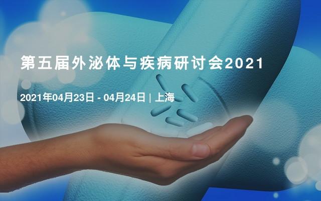 第五届外泌体与疾病研讨会2021