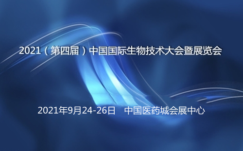 2021(第四届)中国国际生物技术大会暨展览会