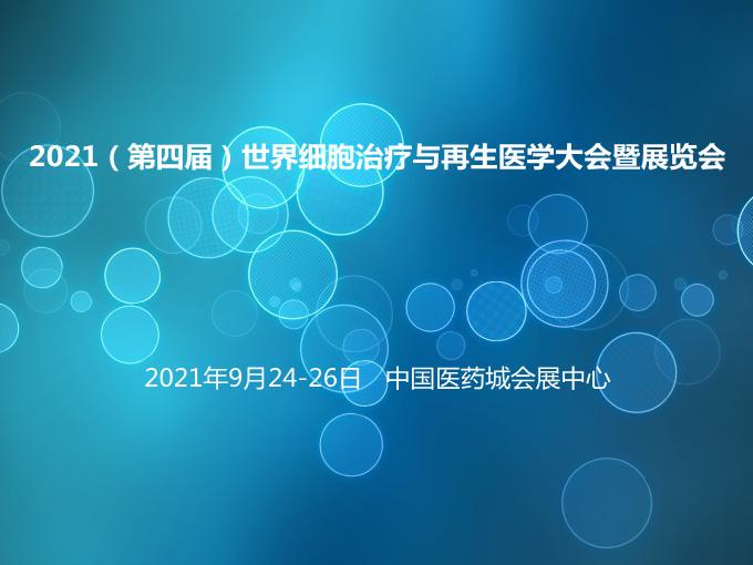 2021(第四届)世界细胞治疗与再生医学大会暨展览会