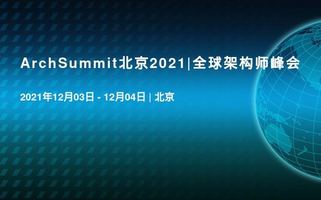ArchSummit北京2021|全球架构师峰会