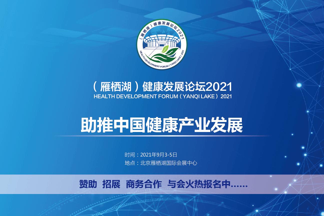 (雁栖湖)健康发展论坛2021 第三届