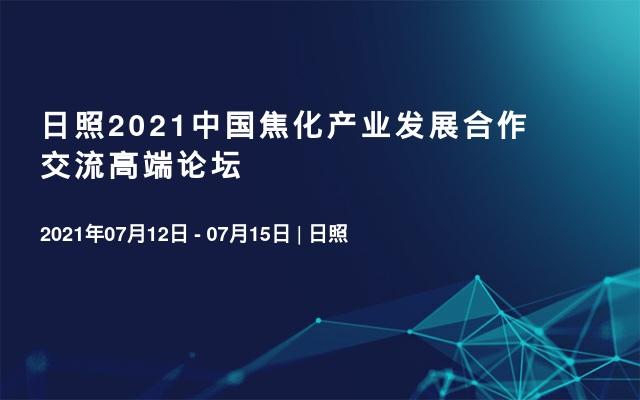 日照2021中国焦化产业发展合作交流高端论坛