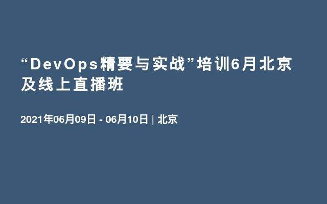 """DevOps精要与实战""培训6月北京及线上直播班"
