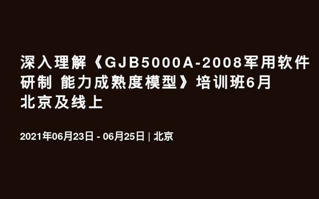 深入理解《GJB5000A-2008军用软件研制 能力成熟度模型》培训班6月北京及线上
