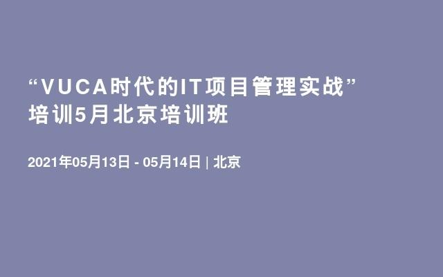"""VUCA时代的IT项目管理实战""培训5月北京培训班"
