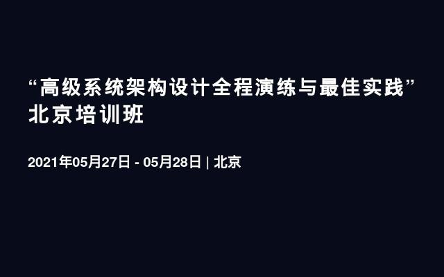 """""""高级系统架构设计全程演练与最佳实践""""北京培训班"""