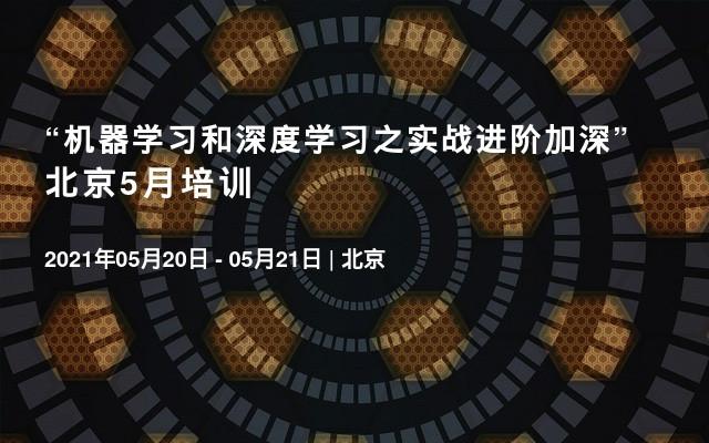 """""""机器学习和深度学习之实战进阶加深""""北京5月培训"""