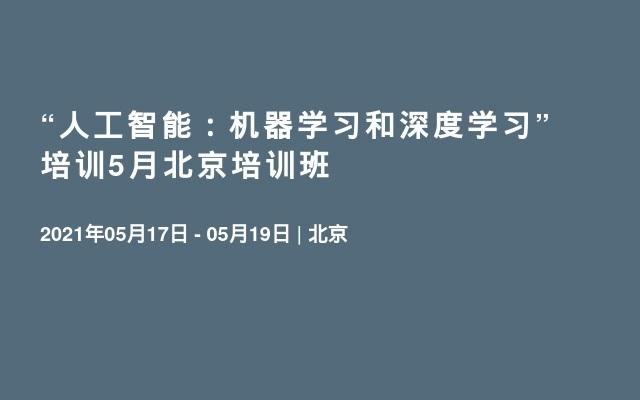 """""""人工智能:机器学习和深度学习""""培训5月北京培训班"""