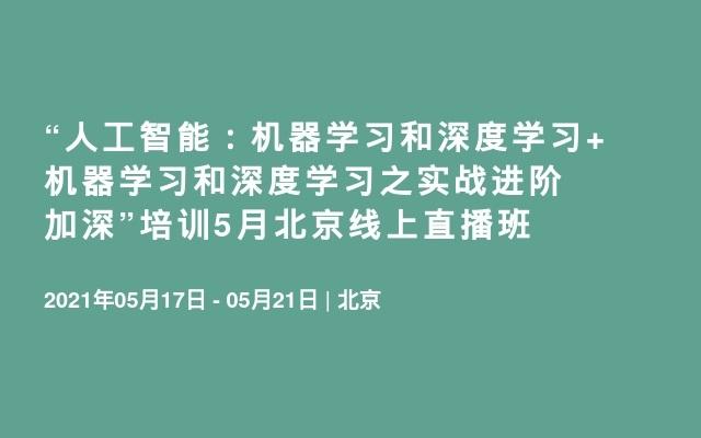 """""""人工智能:机器学习和深度学习+ 机器学习和深度学习之实战进阶加深""""培训5月北京线上直播班"""