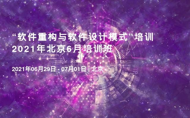 """""""软件重构与软件设计模式""""培训2021年北京6月培训班"""