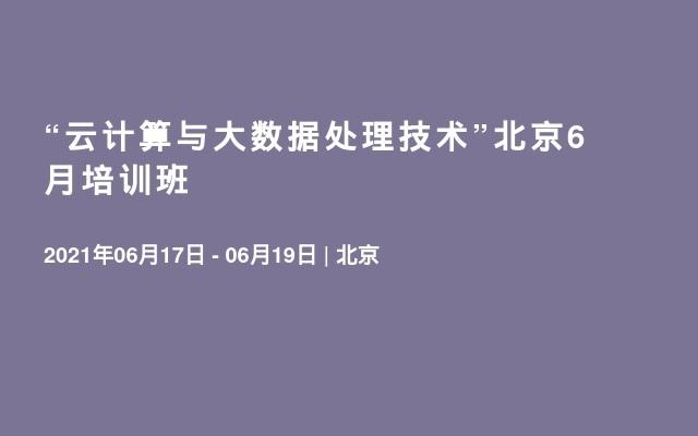 """""""云计算与大数据处理技术""""北京6月培训班"""
