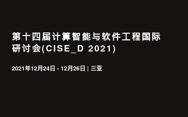 第十四届计算智能与软件工程国际研讨会(CISE_D 2021)