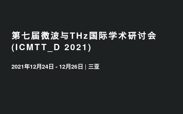 第七届微波与THz国际学术研讨会(ICMTT_D 2021)