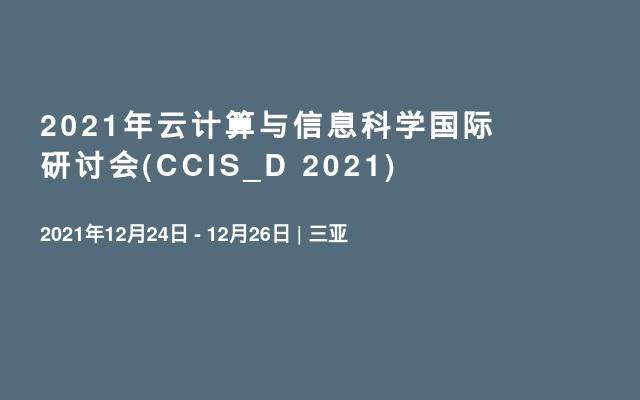 2021年云计算与信息科学国际研讨会(CCIS_D 2021)