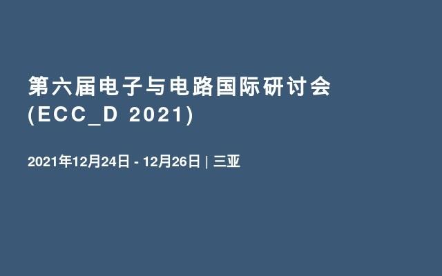 第六届电子与电路国际研讨会(ECC_D 2021)