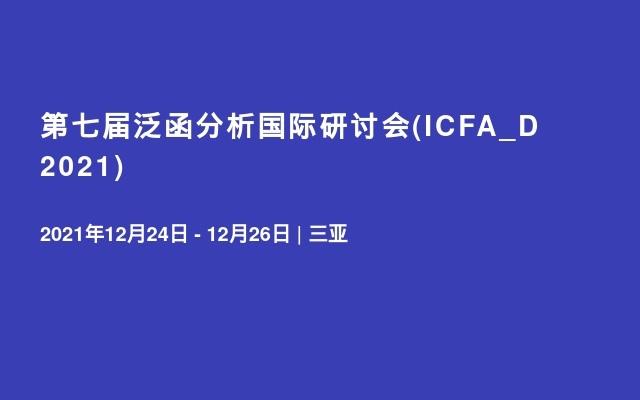 第七届泛函分析国际研讨会(ICFA_D 2021)