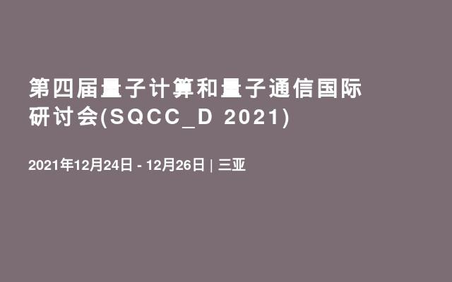 第四届量子计算和量子通信国际研讨会(SQCC_D 2021)