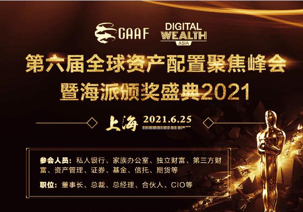 第六届全球资产配置聚焦暨海派颁奖盛典2021