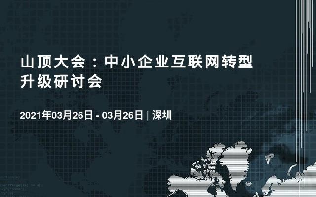 山顶大会:中小企业互联网转型升级研讨会