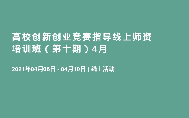 高校创新创业竞赛指导线上师资培训班(第十期)4月
