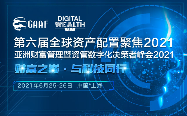 亚洲财富管理暨资管数字化决策者峰会2021