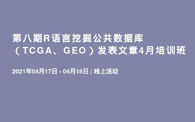 第八期R语言挖掘公共数据库(TCGA、GEO)发表文章4月培训班