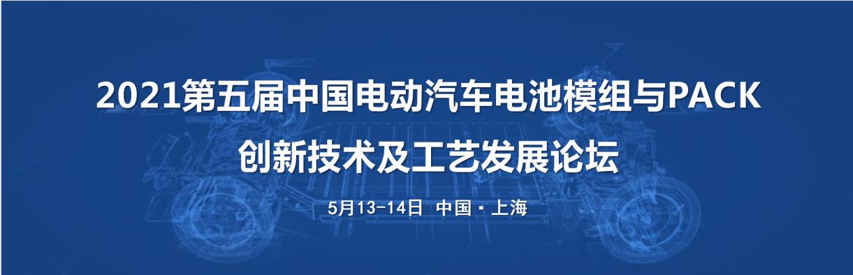 2021第五届中国电动汽车电池模组与PACK创新技术及工艺发展论坛