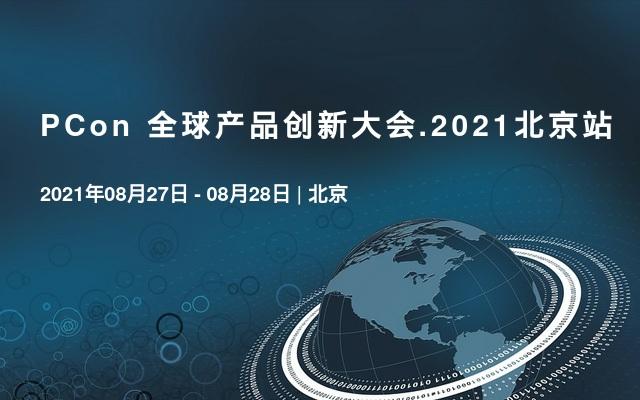 PCon 全球产品创新大会.2021北京站