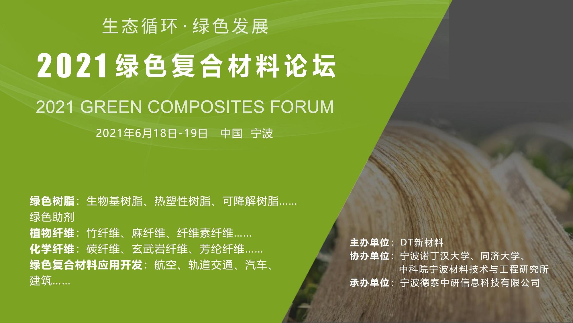 2021绿色复合材料论坛