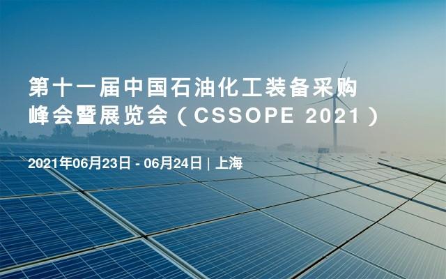 第十一届中国石油化工装备采购峰会暨展览会(CSSOPE 2021)