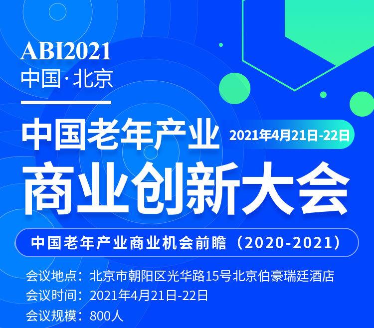 ABI2021中国老年产业商业创新大会