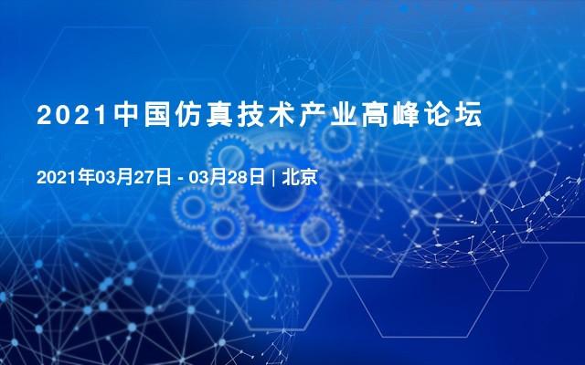 2021中国仿真技术产业高峰论坛