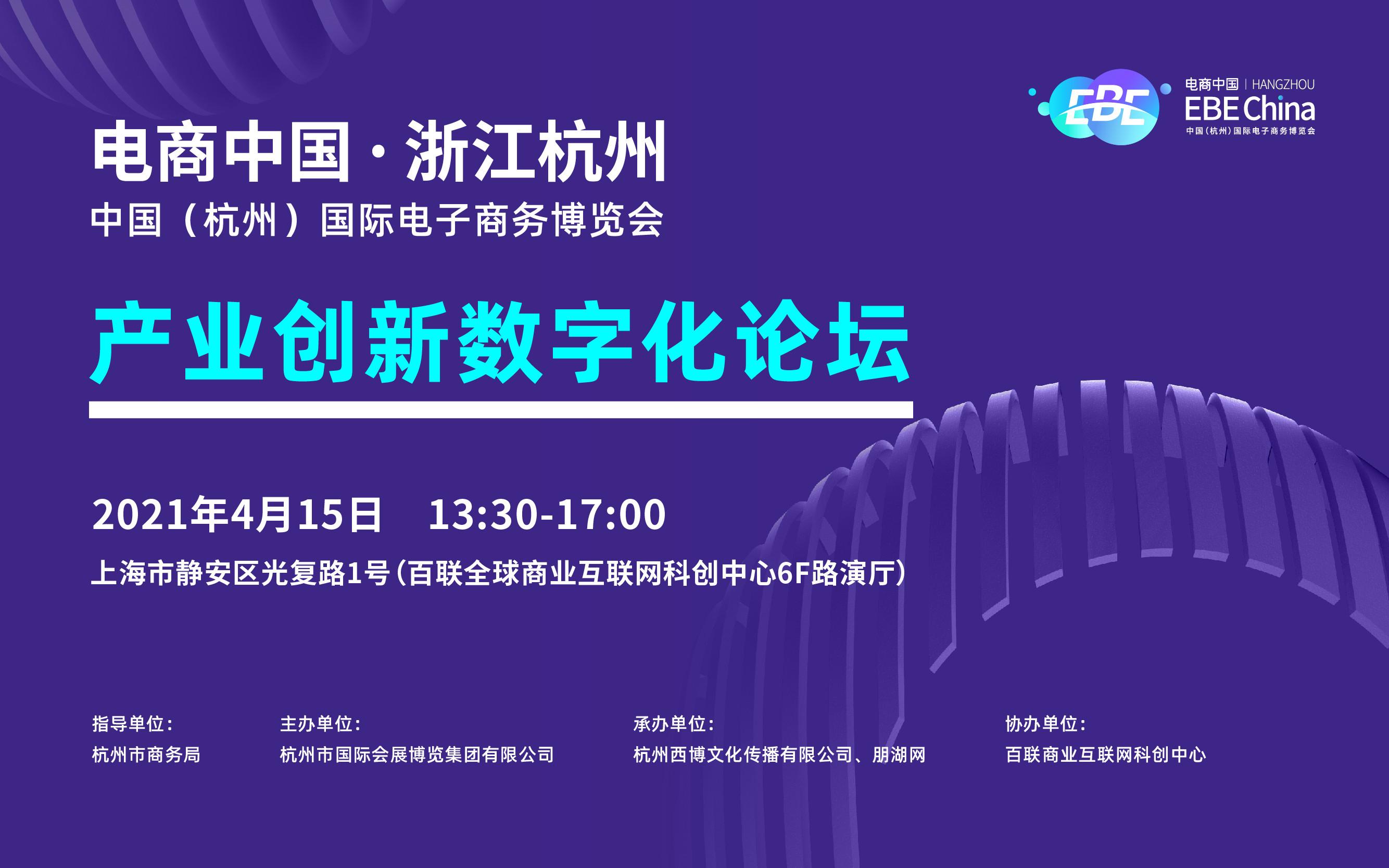中国(杭州)国际电子商务博览会 产业创新数字化论坛